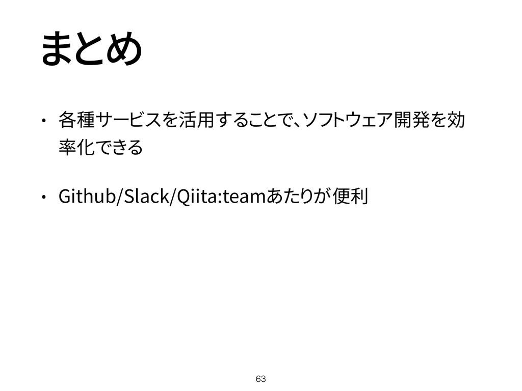 まとめ • 各種サービスを活用することで、ソフトウェア開発を効 率化できる • Github/...