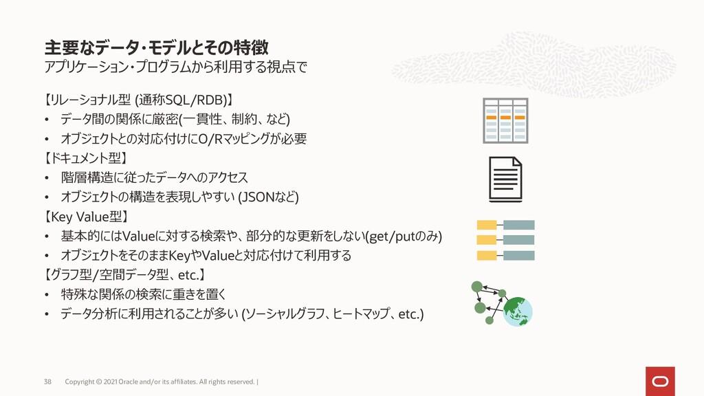 アプリケーション・プログラムから利用する視点で 【リレーショナル型 (通称SQL/RDB)】 ...