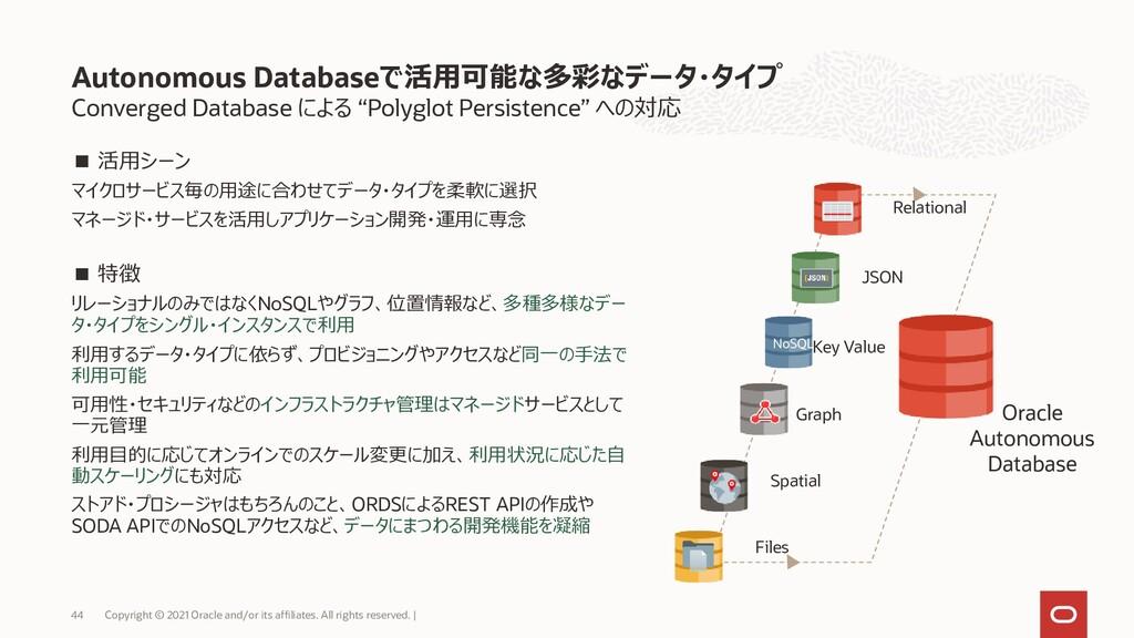 "Converged Database による ""Polyglot Persistence"" へ..."