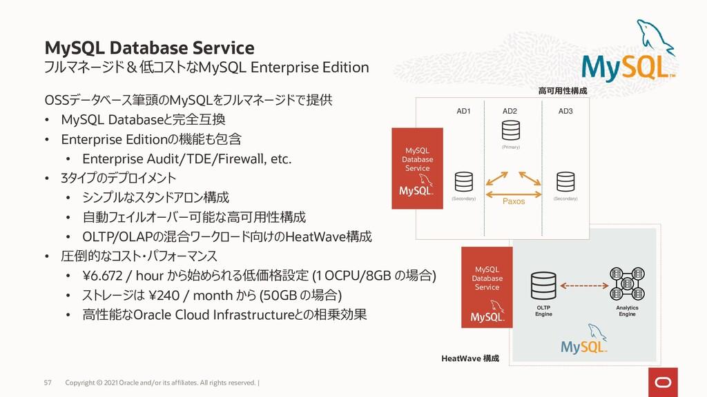 フルマネージド&低コストなMySQL Enterprise Edition OSSデータベース...