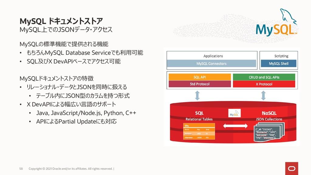 MySQL上でのJSONデータ・アクセス MySQLの標準機能で提供される機能 • もちろんM...