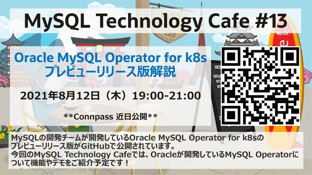 MySQL Technology Cafe #13 Oracle MySQL Operator...