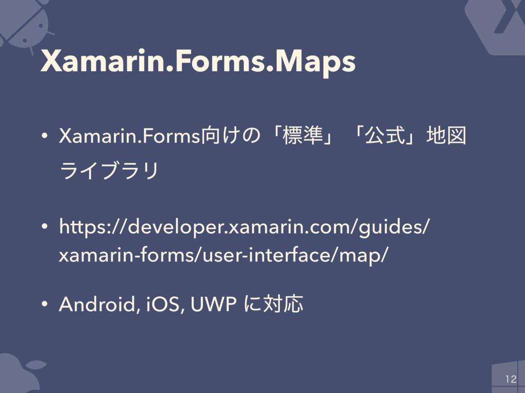 Xamarin.Forms.Maps • Xamarin.Forms͚ͷʮඪ४ʯʮެࣜʯਤ...