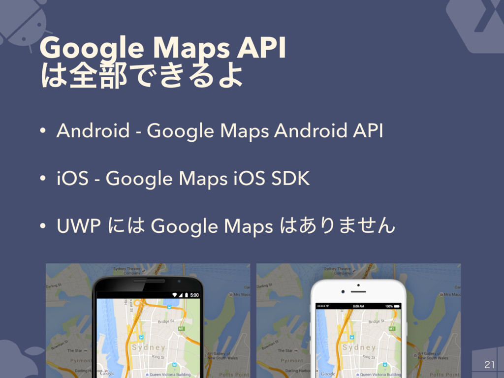 Google Maps API ͸શ෦Ͱ͖ΔΑ • Android - Google Maps...
