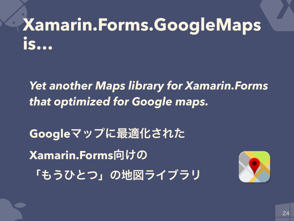 Xamarin.Forms.GoogleMaps is…  Yet another Map...