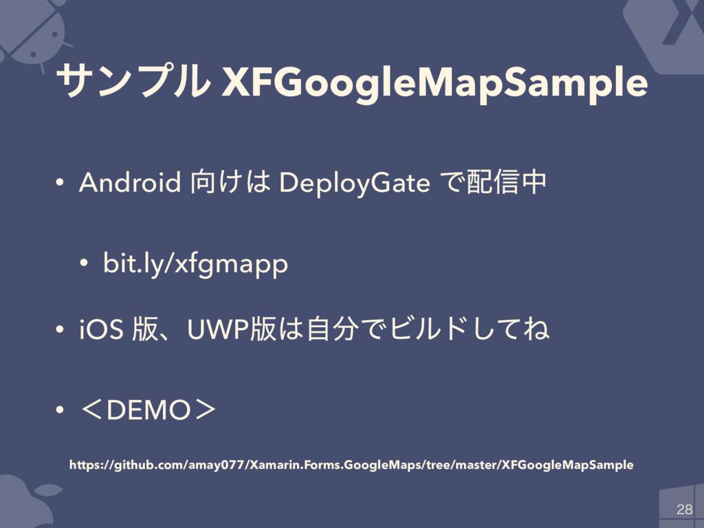 αϯϓϧ XFGoogleMapSample • Android ͚ DeployGate...