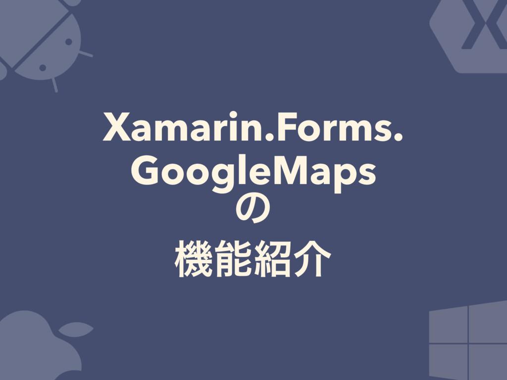 Xamarin.Forms. GoogleMaps ͷ ػհ