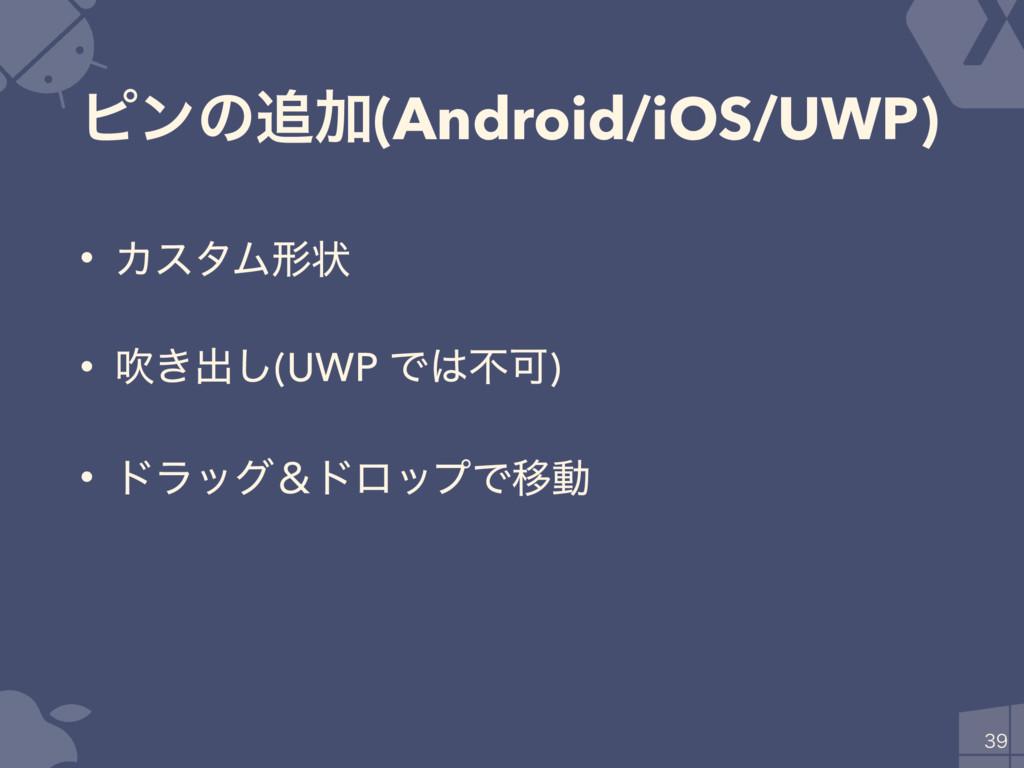 ϐϯͷՃ(Android/iOS/UWP) • ΧελϜܗঢ় • ਧ͖ग़͠(UWP ͰෆՄ...