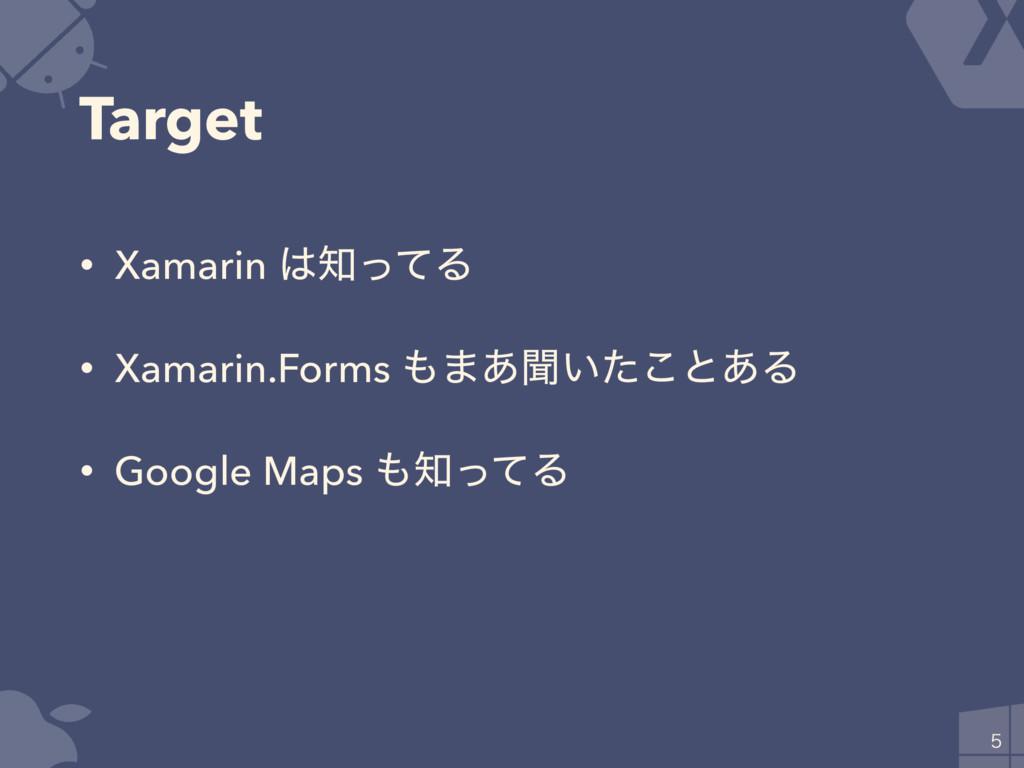Target • Xamarin ͬͯΔ • Xamarin.Forms ·͋ฉ͍ͨ͜ͱ...