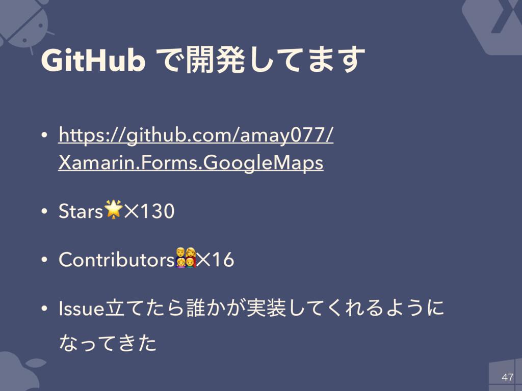 GitHub Ͱ։ൃͯ͠·͢ • https://github.com/amay077/ Xa...