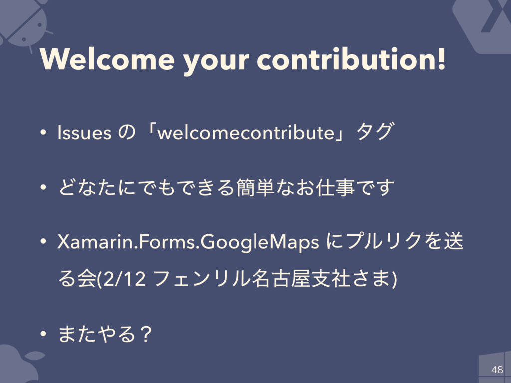 Welcome your contribution! • Issues ͷʮwelcomeco...
