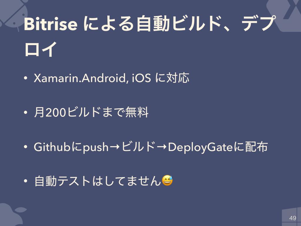 Bitrise ʹΑΔࣗಈϏϧυɺσϓ ϩΠ • Xamarin.Android, iOS ʹ...