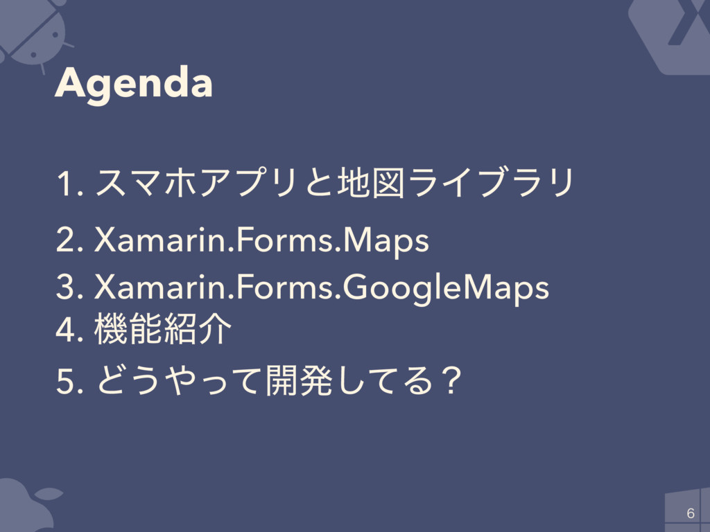 Agenda 1. εϚϗΞϓϦͱ஍ਤϥΠϒϥϦ 2. Xamarin.Forms.Maps ...