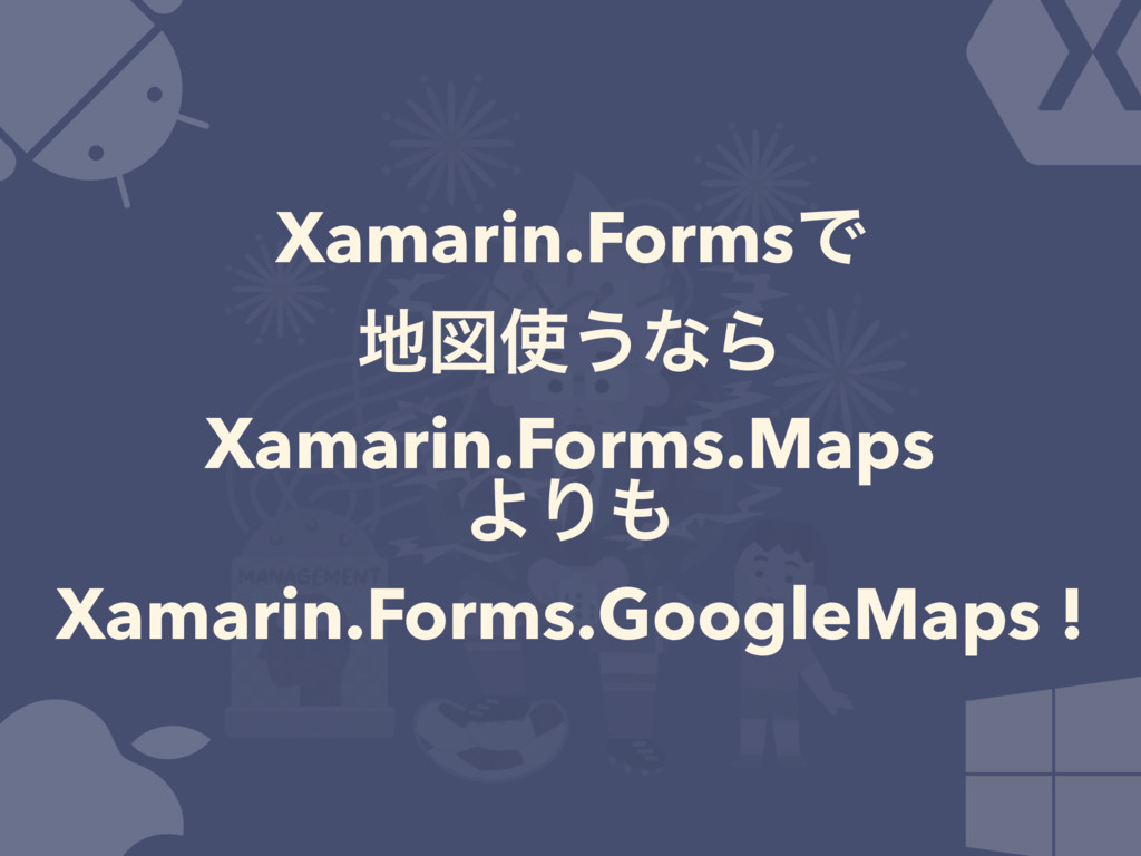 Xamarin.FormsͰ ஍ਤ࢖͏ͳΒ Xamarin.Forms.Maps ΑΓ΋ Xa...