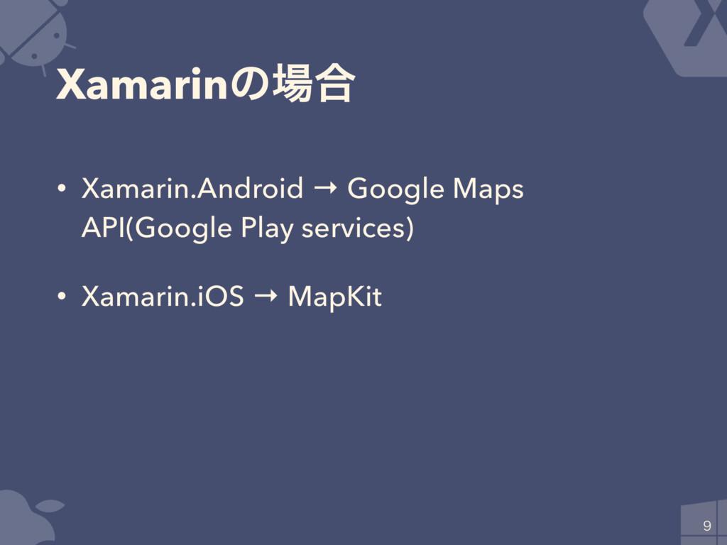 Xamarinͷ߹ • Xamarin.Android → Google Maps API(...