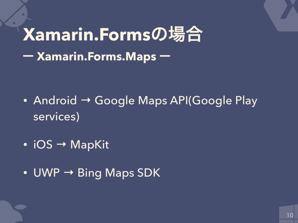 Xamarin.Formsͷ߹ • Android → Google Maps API(Go...