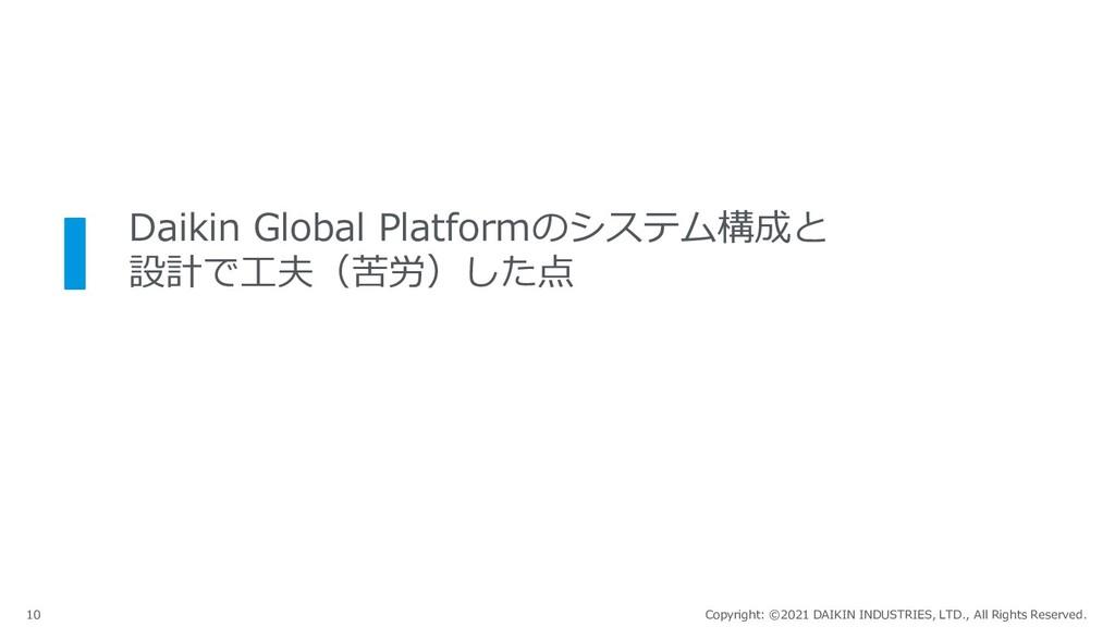 Daikin Global Platformのシステム構成と 設計で工夫(苦労)した点 10 ...