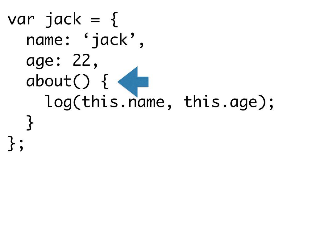 var jack = { name: 'jack', age: 22, about() { l...
