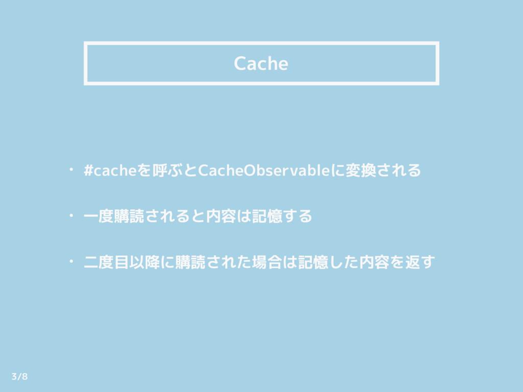 Cache • #cacheを呼ぶとCacheObservableに変換される • 一度購読...