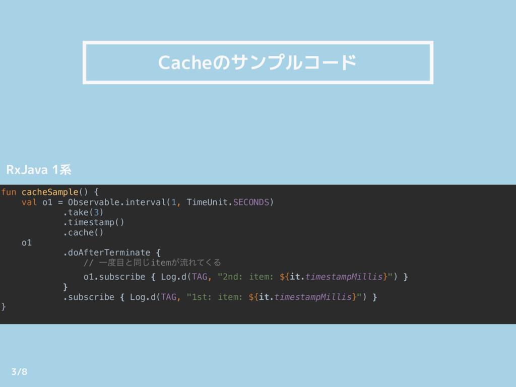 Cacheのサンプルコード fun cacheSample() { val o1 = Obse...