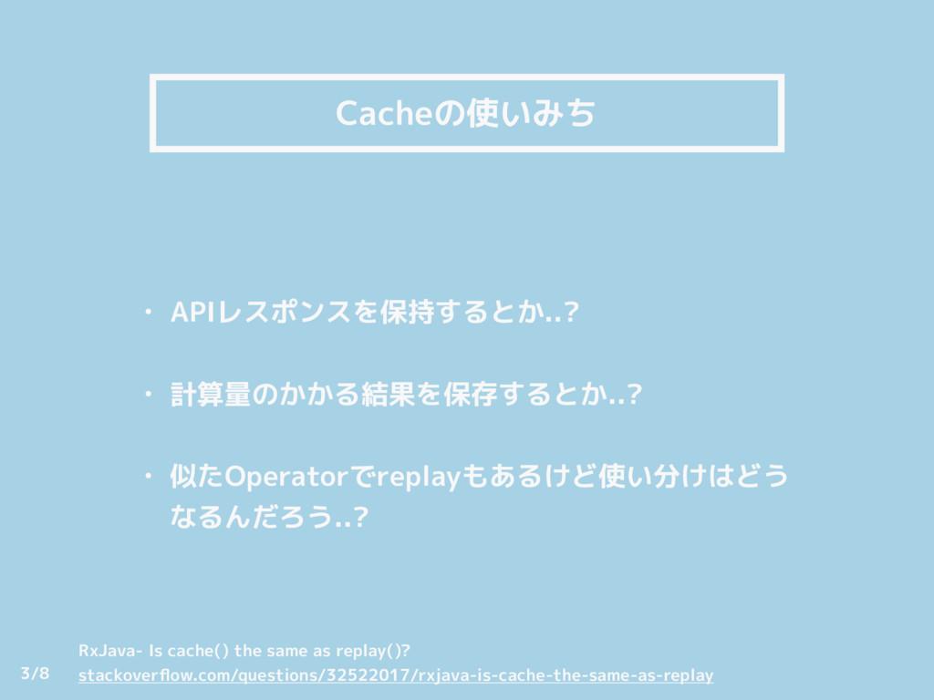 Cacheの使いみち • APIレスポンスを保持するとか..? • 計算量のかかる結果を保存...