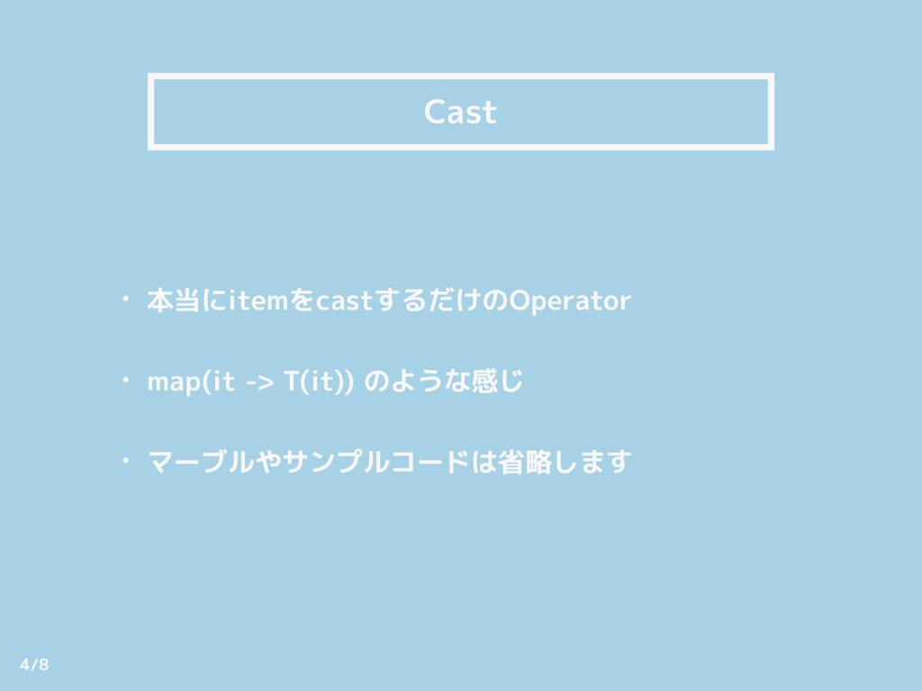 Cast • 本当にitemをcastするだけのOperator • map(it -> T...