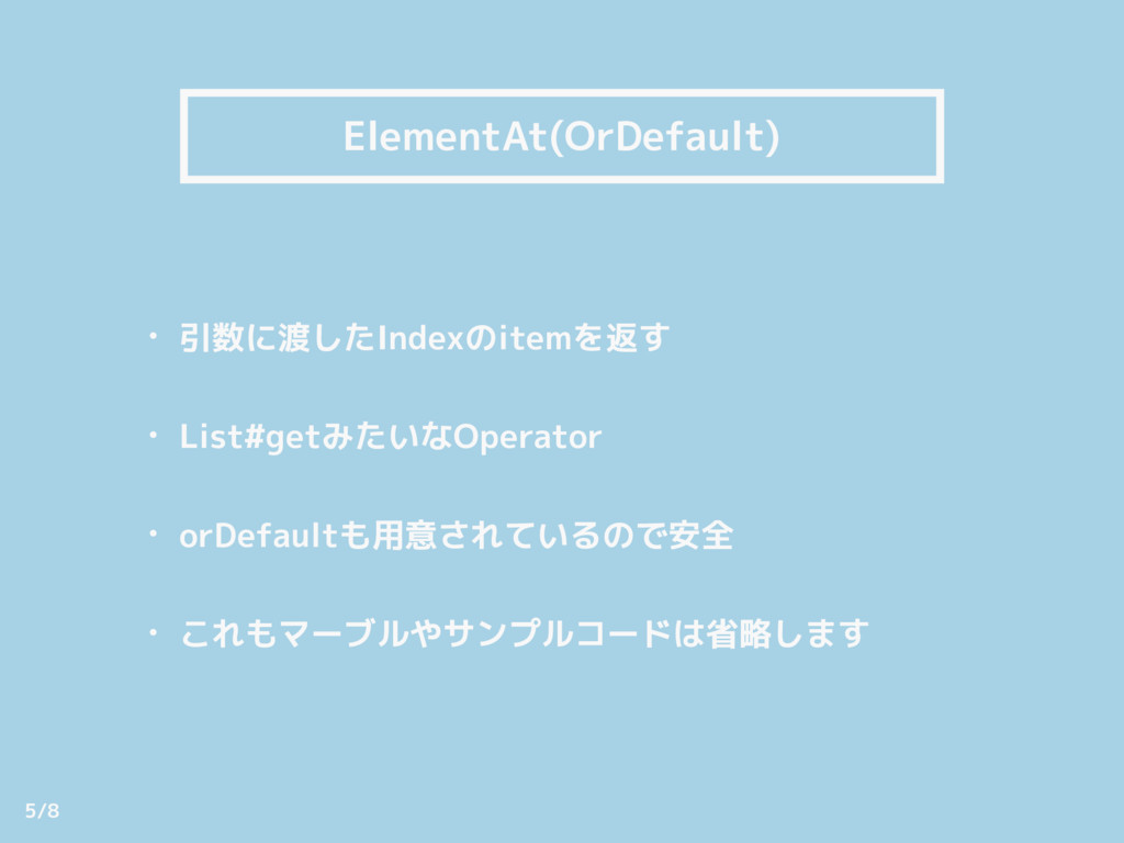 ElementAt(OrDefault) • 引数に渡したIndexのitemを返す • L...