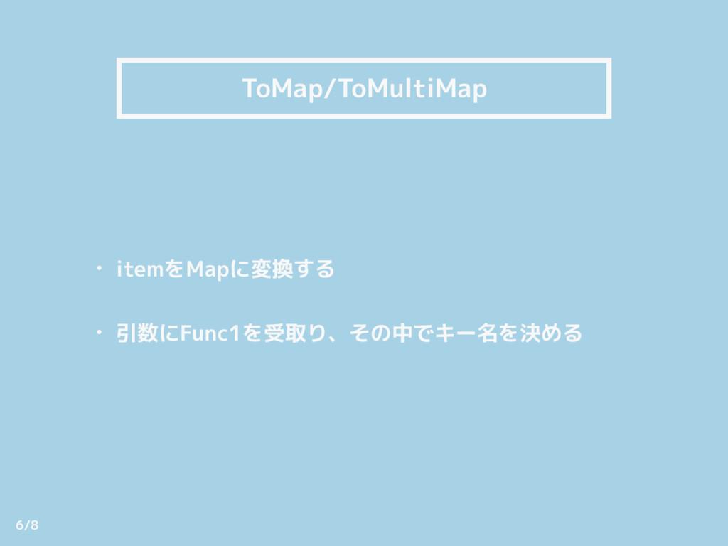 ToMap/ToMultiMap • itemをMapに変換する • 引数にFunc1を受取...