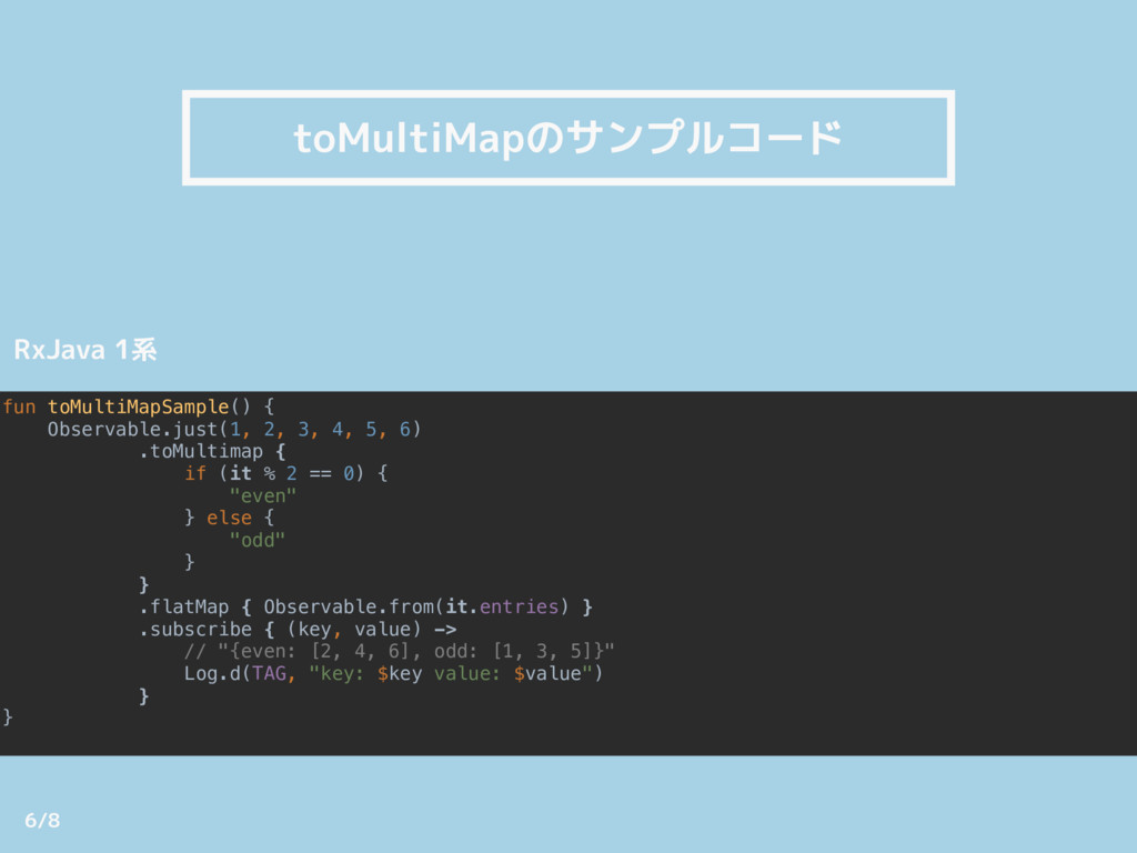 toMultiMapのサンプルコード fun toMultiMapSample() { Obs...