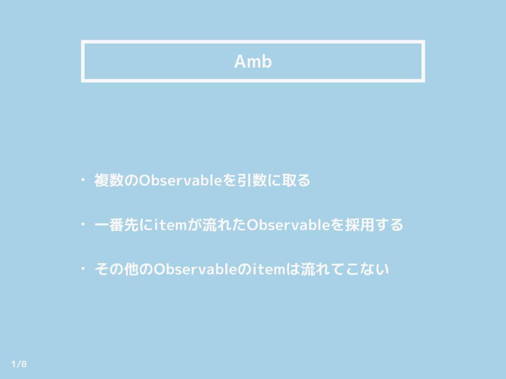 Amb • 複数のObservableを引数に取る • 一番先にitemが流れたObserv...