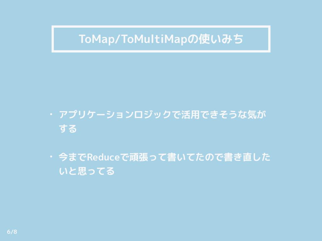 ToMap/ToMultiMapの使いみち • アプリケーションロジックで活用できそうな気が ...