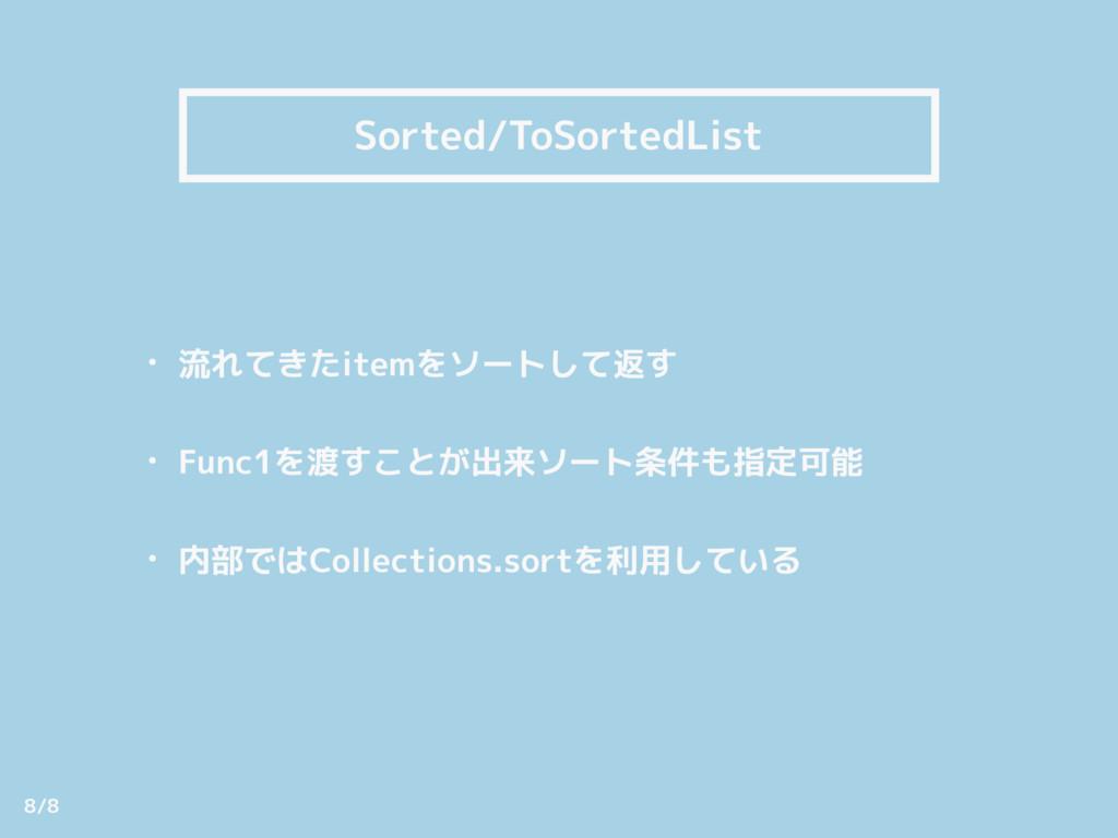 Sorted/ToSortedList • 流れてきたitemをソートして返す • Func...