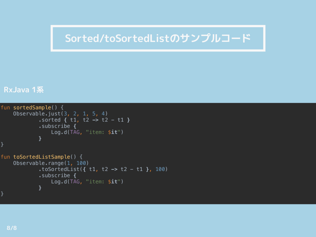 Sorted/toSortedListのサンプルコード fun sortedSample() ...
