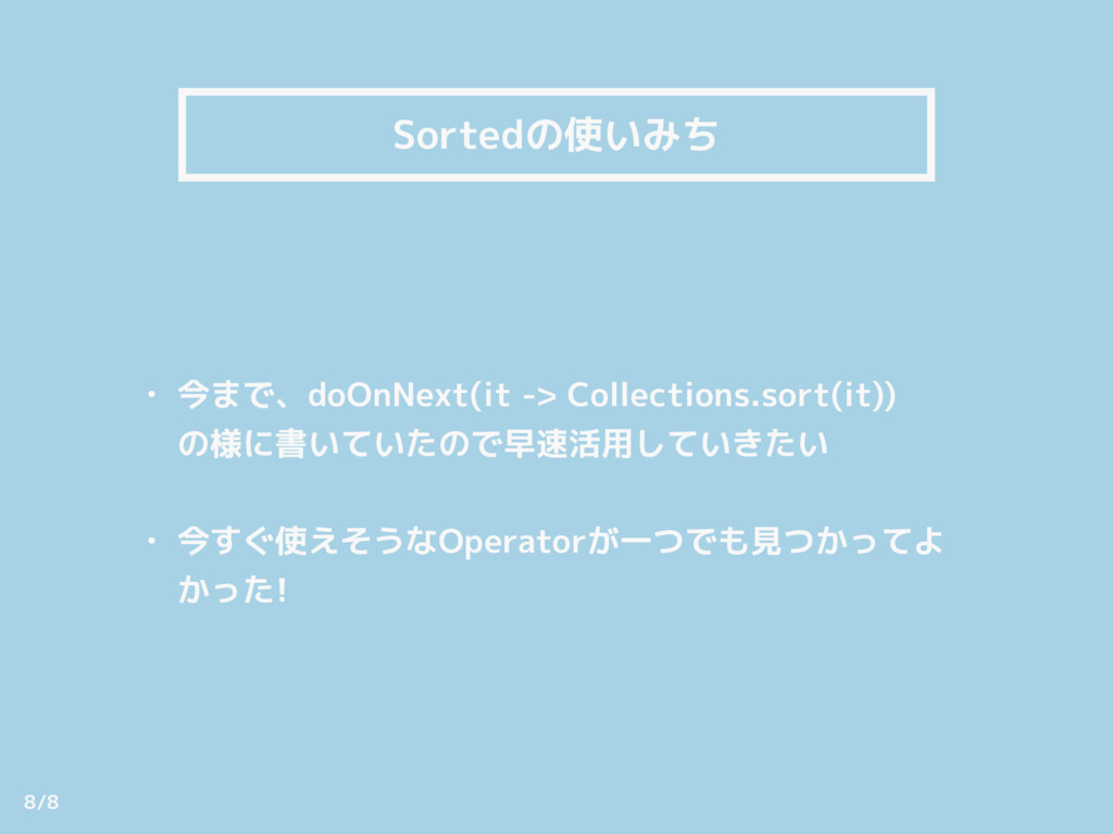 Sortedの使いみち • 今まで、doOnNext(it -> Collections.so...