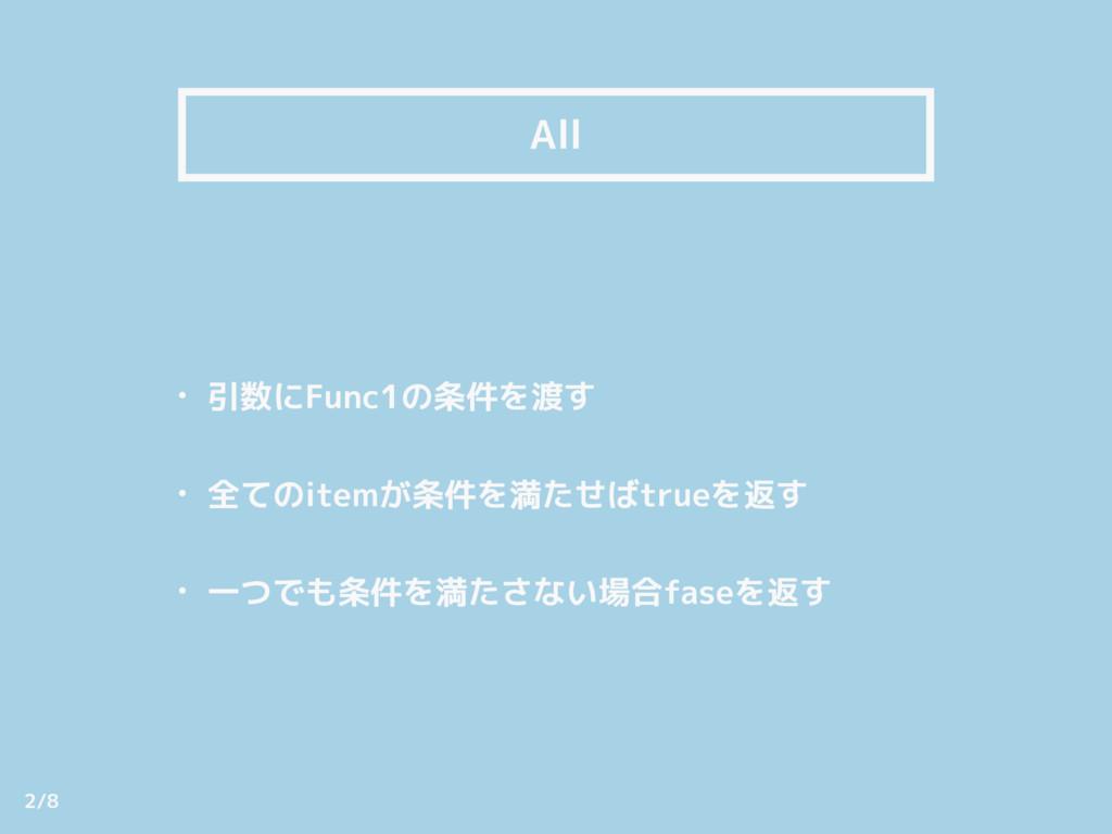 All • 引数にFunc1の条件を渡す • 全てのitemが条件を満たせばtrueを返す ...