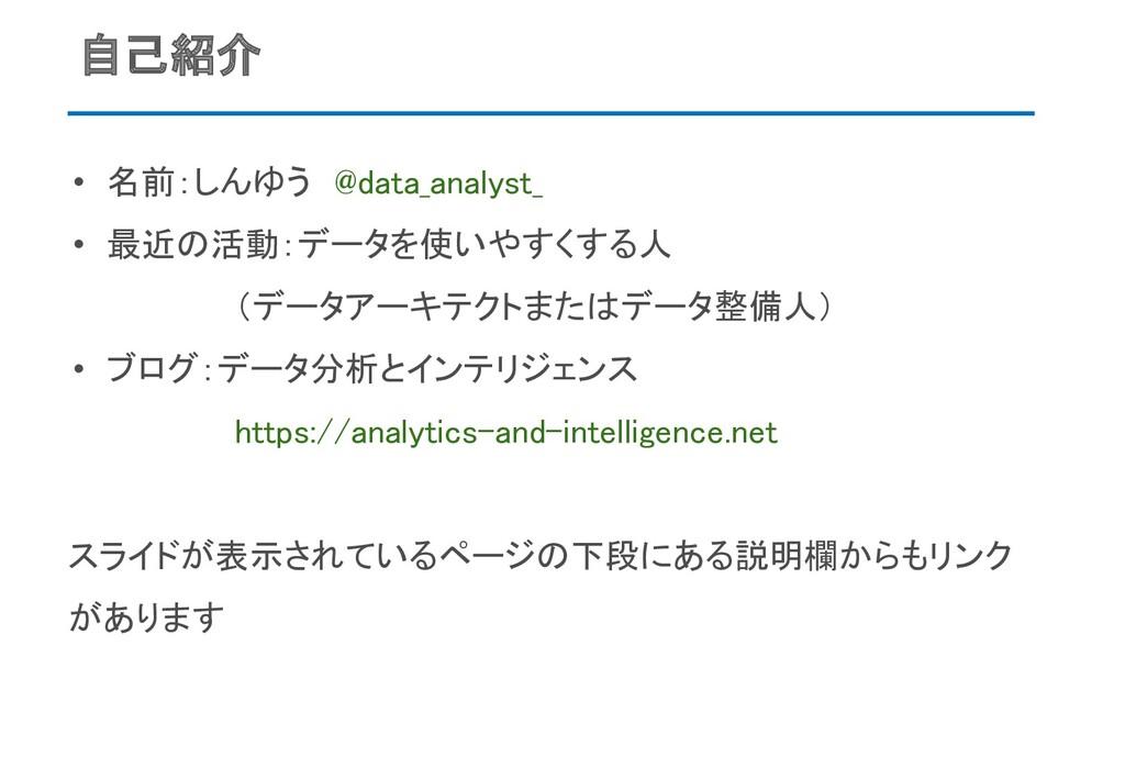 自己紹介 • 名前:しんゆう @data_analyst_ • 最近の活動:データを使いや...