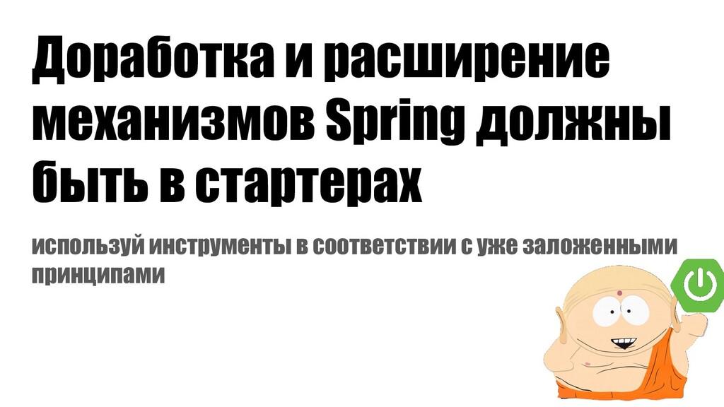 Доработка и расширение механизмов Spring должны...