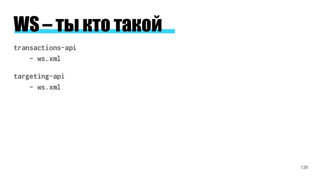 WS – ты кто такой transactions-api – ws.xml tar...