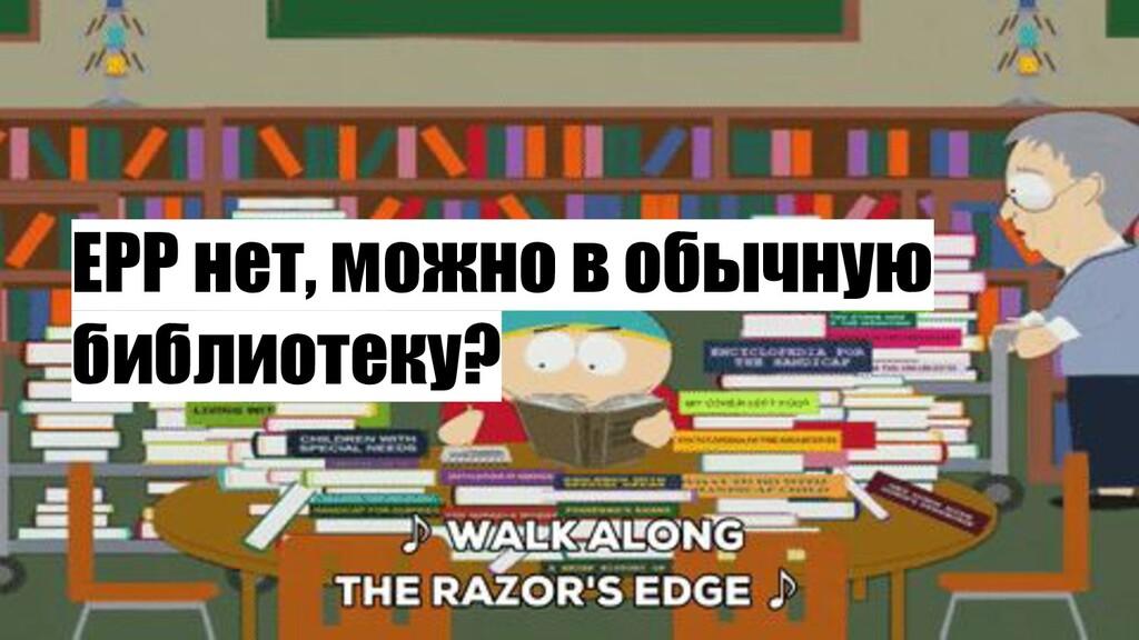 EPP нет, можно в обычную библиотеку? 154