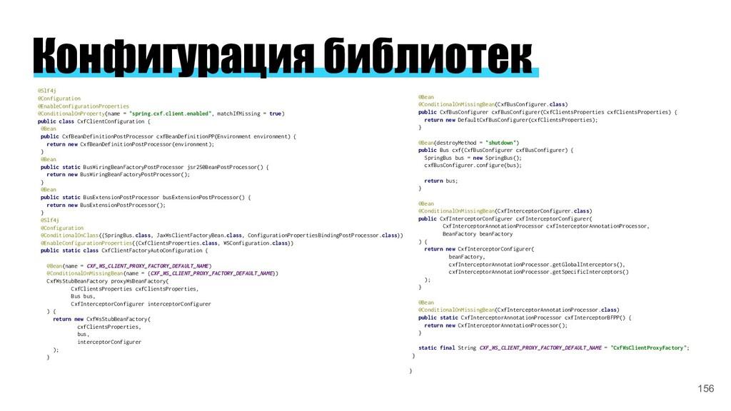 @Slf4j @Configuration @EnableConfigurationPrope...