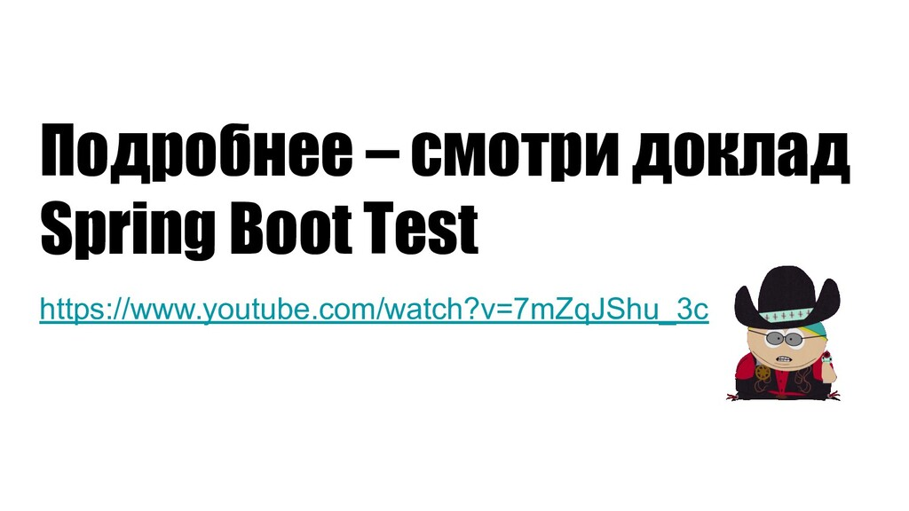 Подробнее – смотри доклад Spring Boot Test http...
