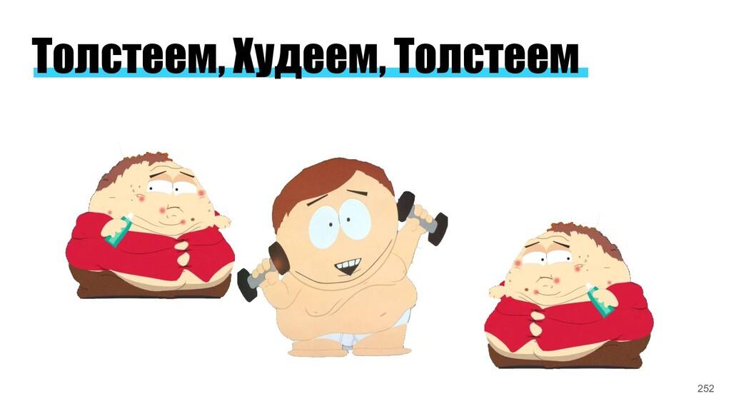 Толстеем, Худеем, Толстеем 252