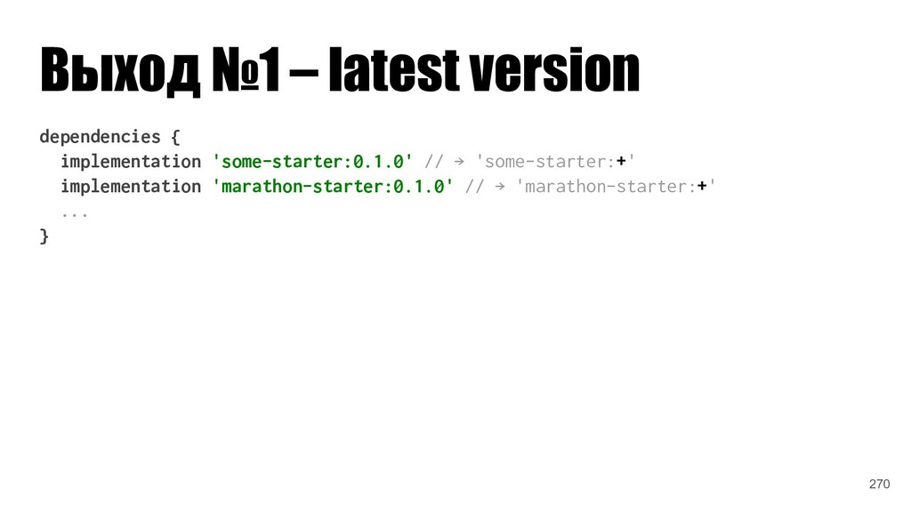 Выход №1 – latest version dependencies { implem...