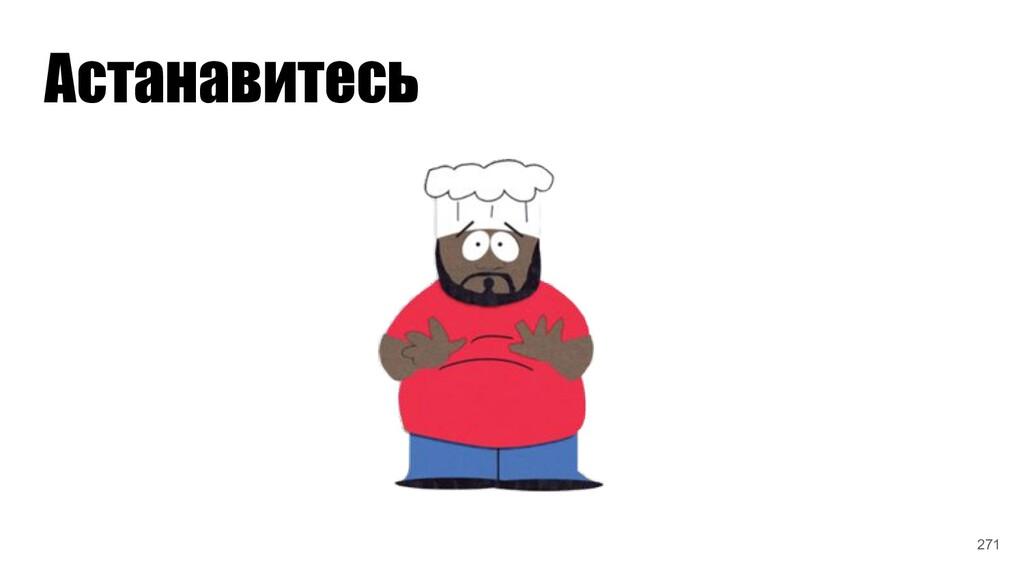 Астанавитесь 271