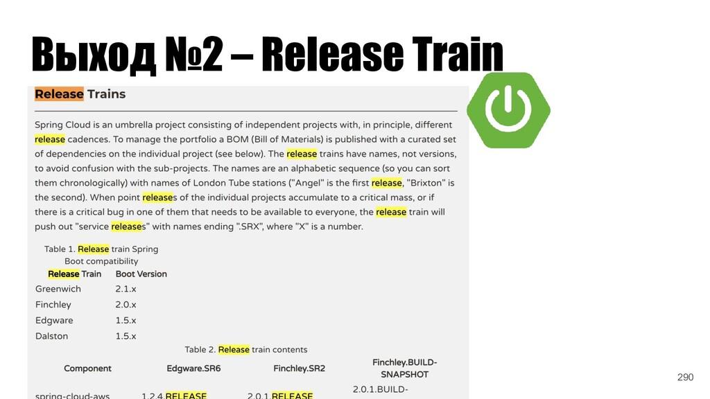 Выход №2 – Release Train 290