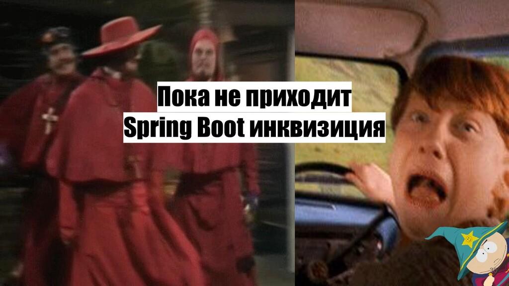 Пока не приходит Spring Boot инквизиция 30