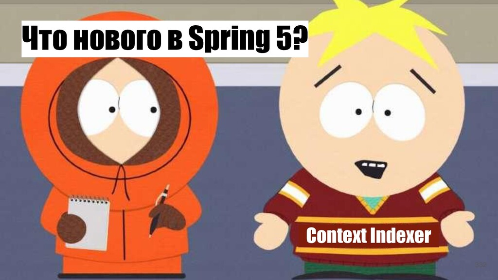 Что нового в Spring 5? Context Indexer 332