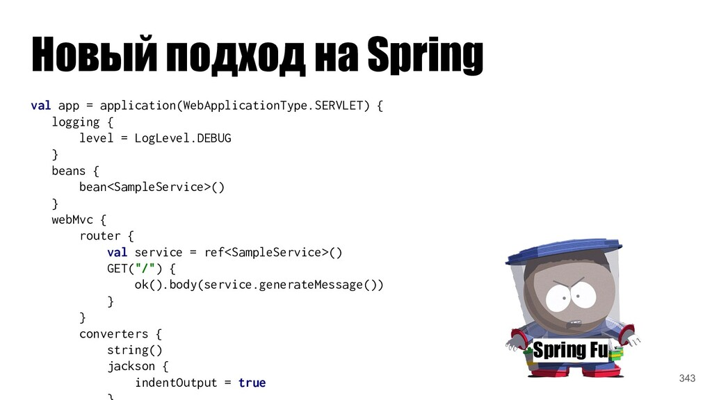 Новый подход на Spring Spring Fu val app = appl...