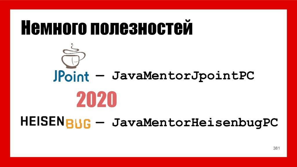 Немного полезностей — JavaMentorJpointPC — Java...