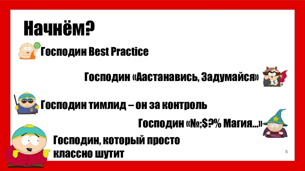 Начнём? Господин Best Practice Господин «Аастан...